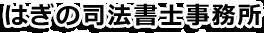 はぎの司法書士事務所 相続 遺言 春日井 勝川